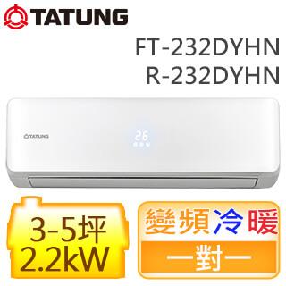 大同〈柔光系列〉一對一變頻冷暖 室內機FT-232DYHN