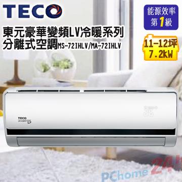 TECO東元豪華LV系列變頻冷暖空調MS72IH-LV