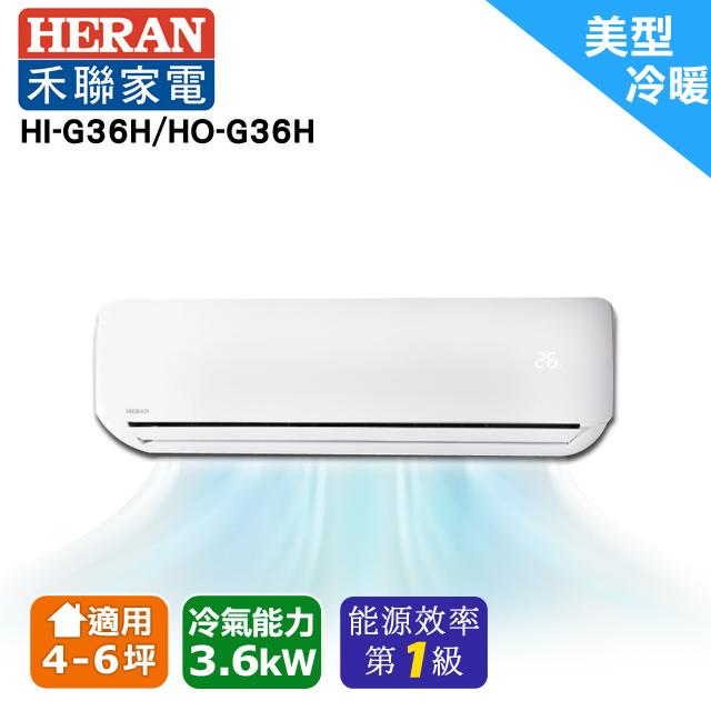 HERAN禾聯頂級旗艦型變頻冷暖空調HI-G36H/HO-G36H