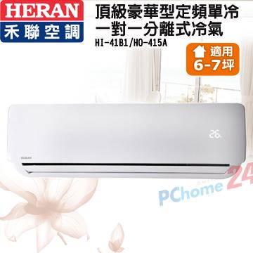 禾聯頂級豪華型分離式冷氣HI-41B1/HO-415A