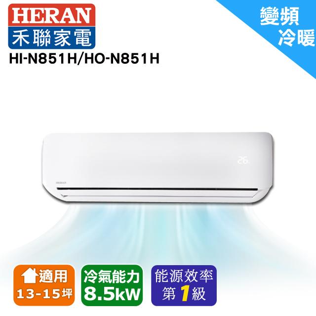 HERAN頂級旗艦型變頻冷暖空調HI-N851H