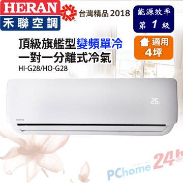 HERAN禾聯 4~5坪變頻一對一分離式冷氣HI-G28_HO-G28含運送到府+基本安裝+舊機回收+分期0利率