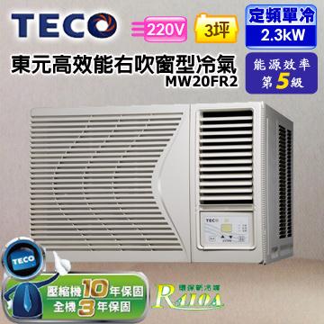 TECO東元 右吹式窗型冷氣 MW20FR2