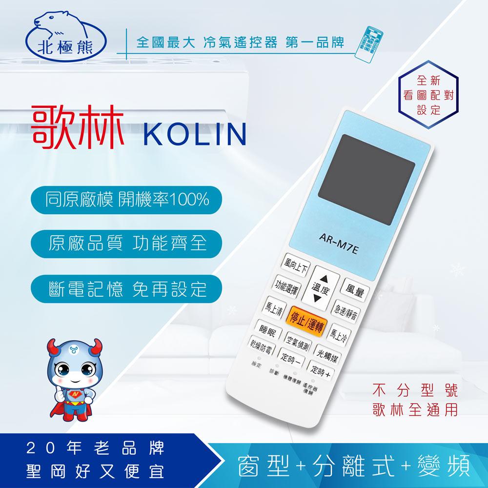 【N Dr.AV】AI-K1 KOLIN 歌林 專用冷氣遙控器