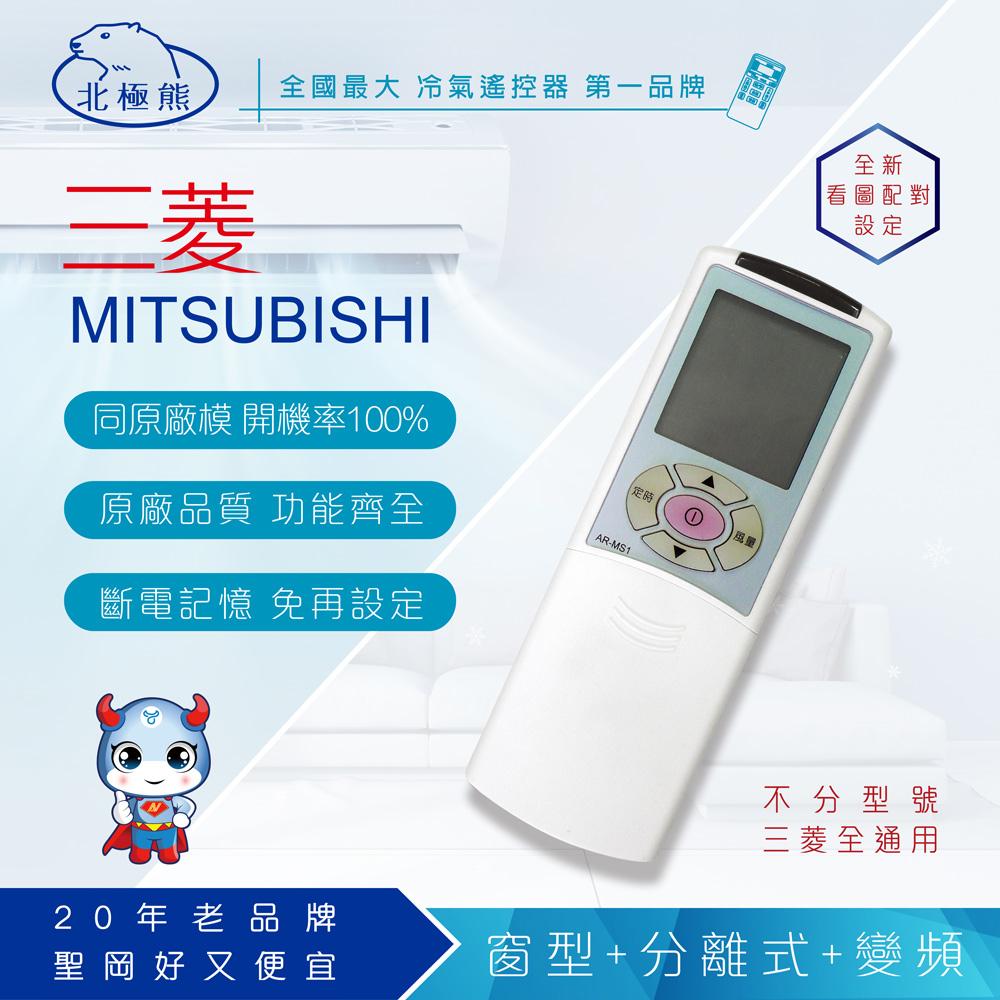 【N Dr.AV】AI-M3 Mitsubishi 三菱 專用冷氣遙控器(窗型、分離式、變頻皆適用)