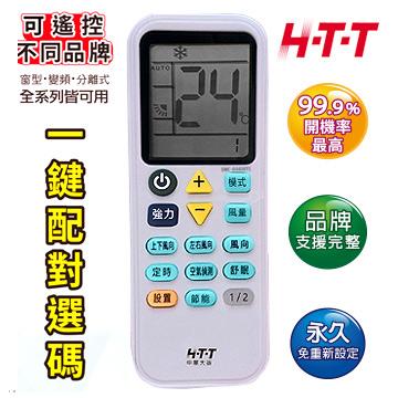 HTT 空調一對二遙控器 DBC-D102ET1