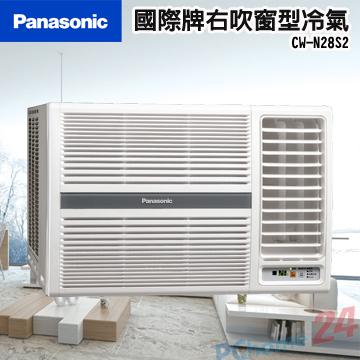 Panasonic右吹窗型冷氣CW-N28S2