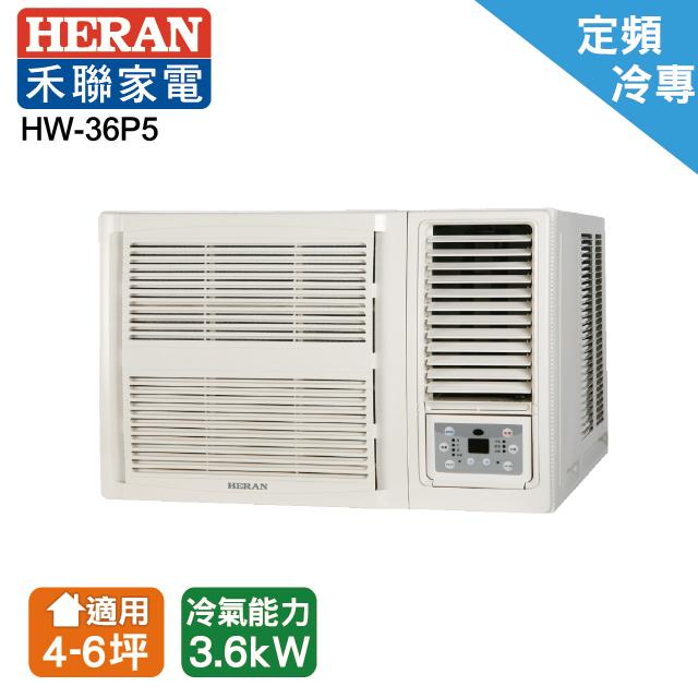 【HERAN 禾聯】5~6坪右吹式窗型頂級旗艦型冷氣HW-36P5含運送+基本安裝+舊機回收+分期0利率