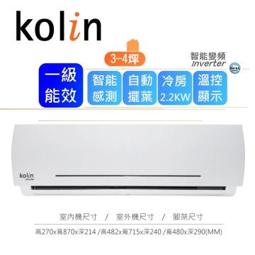 Kolin歌林變頻分離式冷氣KSA-202DC04