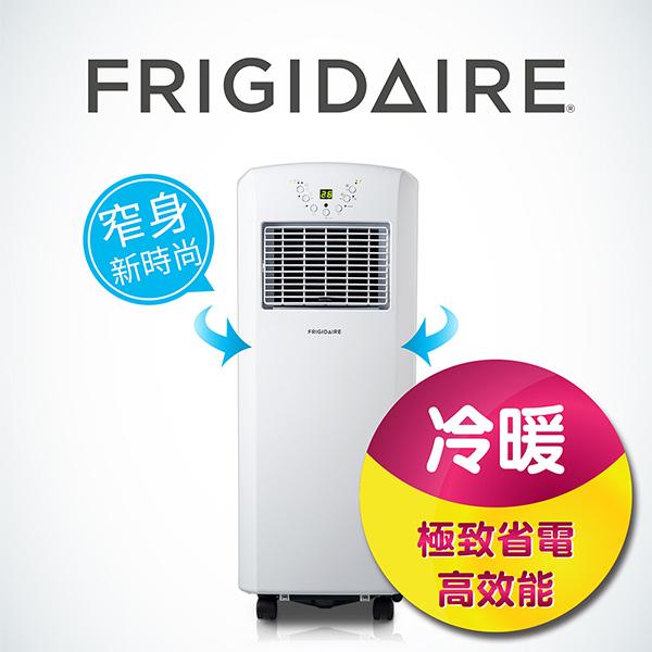 美國富及第Frigidaire冷暖移動空調FAC-247KPH