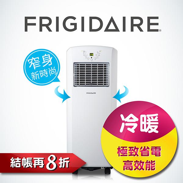 美國富及第Frigidaire省電型冷暖移動空調FAC-207KPH