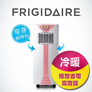 美國富及第Frigidaire 冷暖型移動空調 FAC-2033KPHP