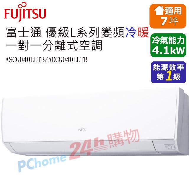 【FUJITSU 富士通】標準7坪用優級L系列分離式冷暖氣ASCG040LLTB/AOCG040LLTB(ASCG040LLTB/AOCG040LLTB)