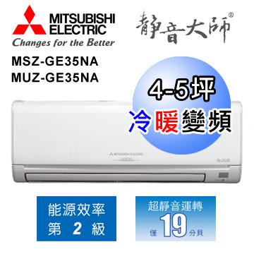 MITSUBISHI三菱靜音大師變頻冷暖空調MSZ-GE35NA/MUZ-GE35NA