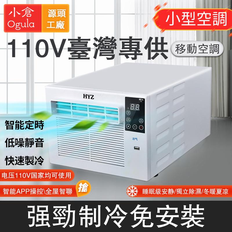 110V小空調 移動式冷氣 空調 冷氣機 移動式空調 冷暖一體 低噪節能