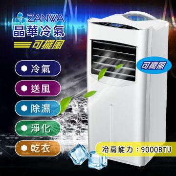 ZANWA晶華 冷專 清淨除溼 移動式空調/冷氣機(ZW-1460C)