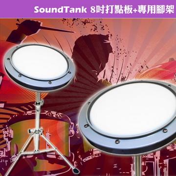 SoundTank 8吋打點板/打擊練習墊+專用腳架(贈鼓棒)