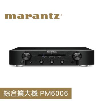 【Marantz】PM6006 全新機種,規格性能提升