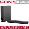 SONY 音響單體 HT-MT300