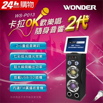 WONDER旺德 卡拉OK歡樂唱隨身音響 WS-P013