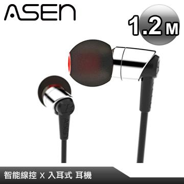 送潮流時計 ASEN AE-77 HIFI高音質入耳 / 耳塞 / 耳道式耳機 x 智能線控 i phone / android