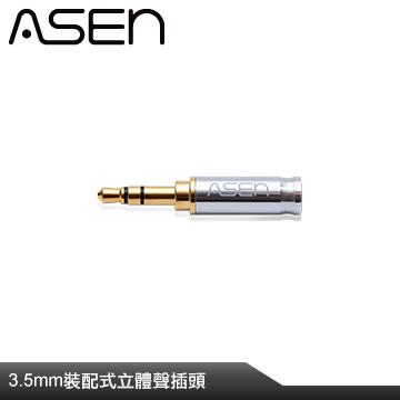 原價490↘ ASEN 裝配式3.5mm 立體聲音源插頭(凸階型) AL35M