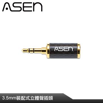 原價600↘ ASEN 裝配式3.5mm 立體聲音源插頭(凸階型) CB35L2