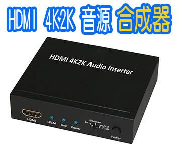 《HDMI 4K2K 音源合成器》(63032K)