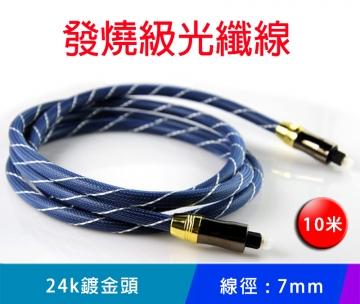 【EC】高級數位光纖線 10米 OD:7mm 24K鍍金 藍蟒外殼 防震編織網 光纖線 公對公(30-244-01)
