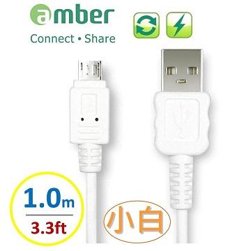 【京徹】amber 安卓手機/平板快速充電線/傳輸線 適用Asus/sony/htc/小米/三星/長江等手機