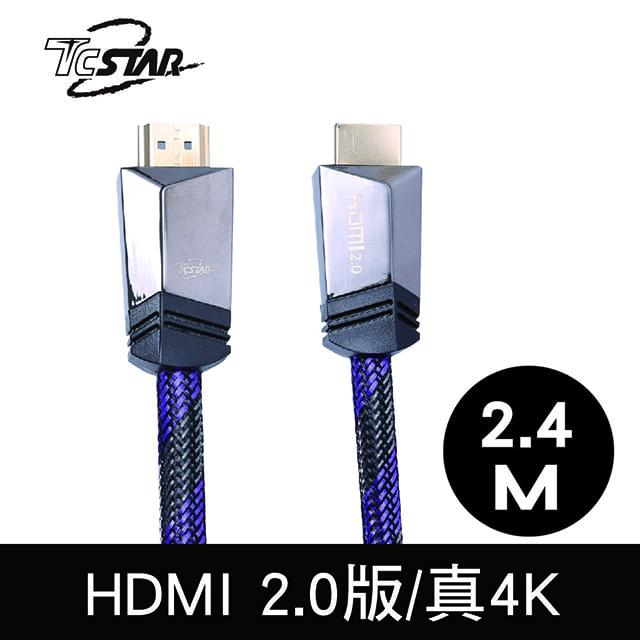 TCSTAR 編織3D高速乙太網4K畫質HDMI 2.0 網狀編織傳輸線 公對公(2.4m) TCW-H3240