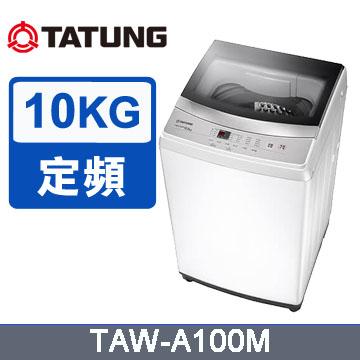 TATUNG大同 10Kg定頻直立洗衣機 TAW-A100M含基本運送+拆箱定位+回收舊機