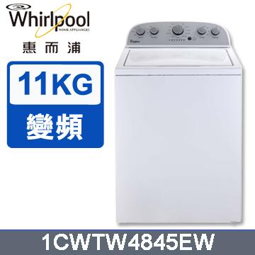 whirlpool惠而浦 美式11公斤變頻洗衣機 1CWTW4845EW
