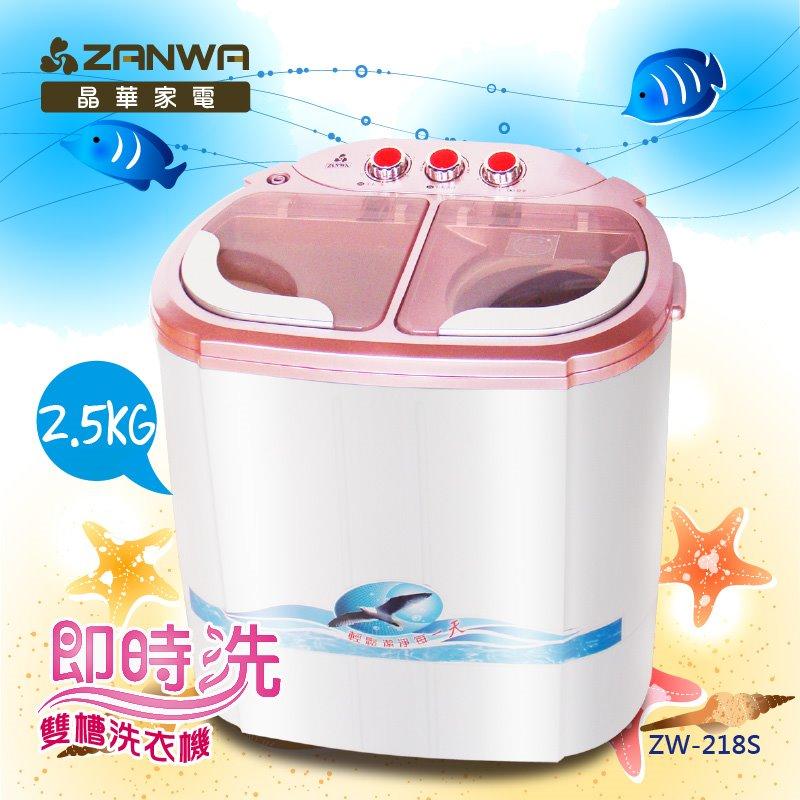 ZANWA晶華2.5KG節能雙槽洗滌機/雙槽洗衣機/小洗衣機/洗衣機ZW-218S
