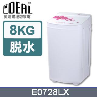 【IDEAL 愛迪爾】10公斤 不鏽鋼滾桶 玻璃上蓋 高速脫水機 限量促銷 (E0728LX 大百合機)