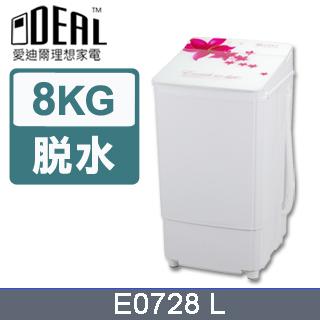 IDEAL 愛迪爾 8kg 高速不鏽鋼脫水機 (百合機 E0728 L)