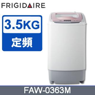 美國富及第Frigidaire 迷你3.5KG省水標章洗衣機 粉紅色 FAW-0363M