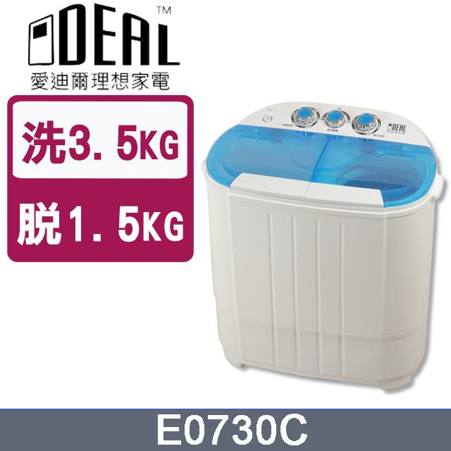 IDEAL 愛迪爾 寶貝機雙槽3.5KG迷你洗衣機 - 湖水藍 E0730C