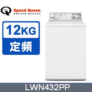 Speed Queen 12KG經典機械上掀洗衣機 LWN432PP