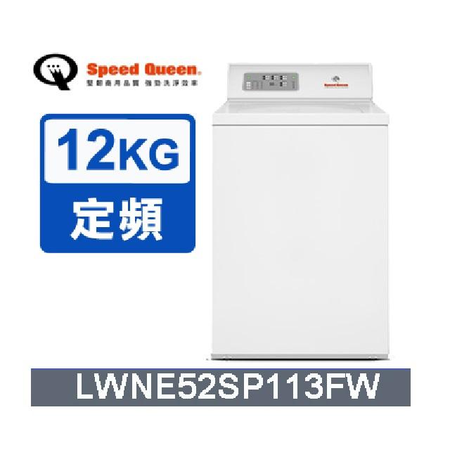(美國原裝)Speed Queen 12KG智慧型高效能上掀洗衣機(白)LWNE52SP