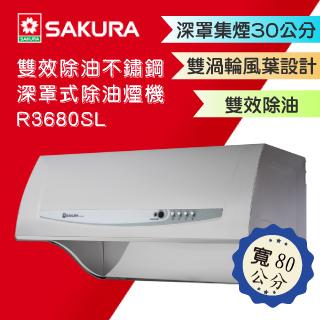 【櫻花牌】R3680SL雙效除油不鏽鋼深罩式除油煙機80公分