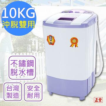 【正豐】10公斤高扭力/防震/高速沖脫多用脫水機(BM-1027)升級可注水