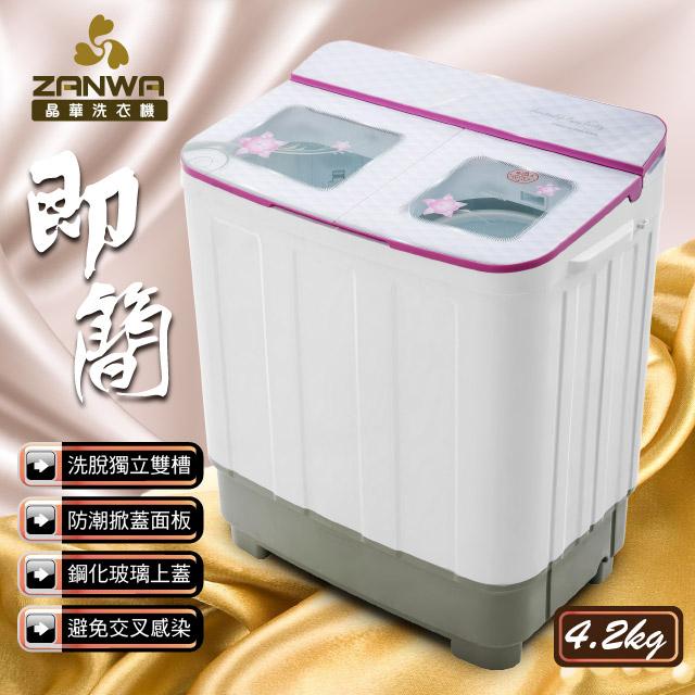 【ZANWA晶華】4.2KG節能雙槽洗衣機/雙槽洗滌機/小洗衣機ZW-288S