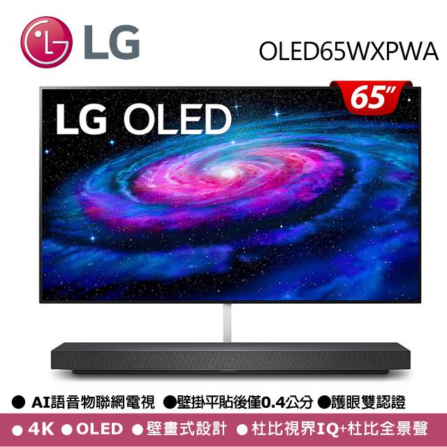 LG 65型OLED 4K智慧物聯網電視 OLED 65WXPWA