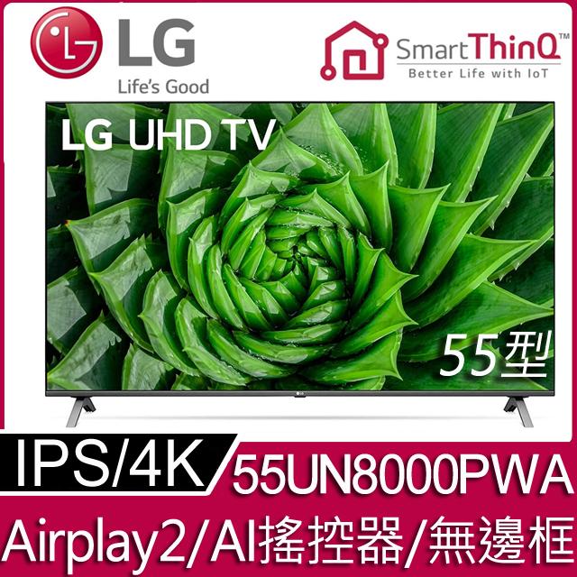 LG 55型 4K智慧物聯網液晶電視 55UN8000PWA