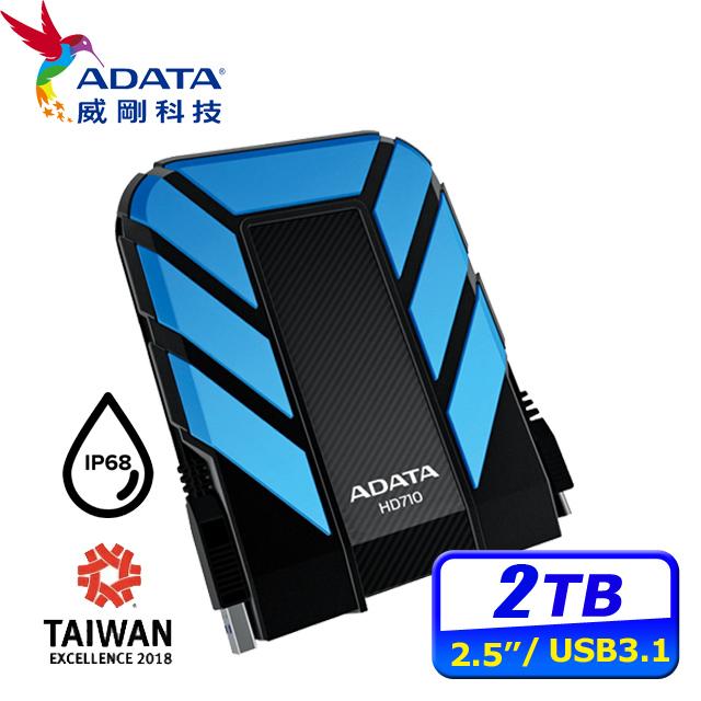 軍規★備份最安心ADATA威剛 HD710 PRO 2TB USB3.1 2.5吋軍規硬碟-藍