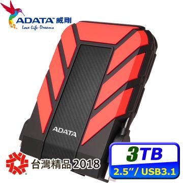 軍規★備份最安心威剛ADATA HD710 PRO 3TB USB3.1 2.5吋軍規硬碟-紅