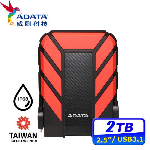 ADATA威剛 HD710 PRO 2TB USB3.1 2.5吋軍規硬碟-紅