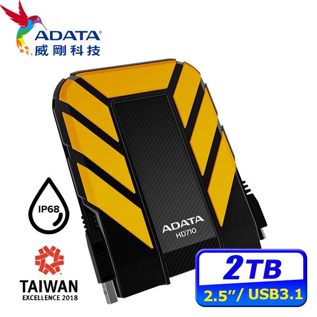 ADATA威剛 HD710 PRO 2TB USB3.1 2.5吋軍規硬碟-黃