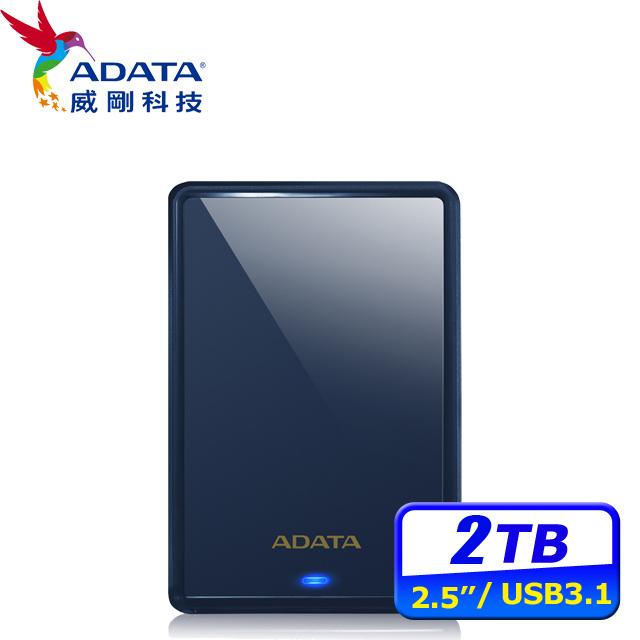 ADATA威剛 HV620S 2TB(藍) 2.5吋行動硬碟
